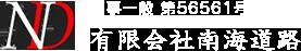 愛知県エリアを中心に、道路舗装工事・駐車場整備、アスファルト舗装、人工芝の新設・メンテナンスなどの工事で南海道路は活躍しています。