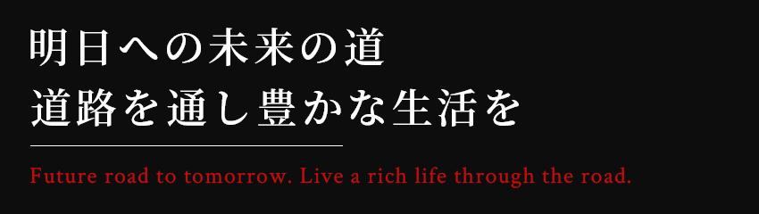 明日への未来の道 Future road to tomorrow. Live a rich life through the road.